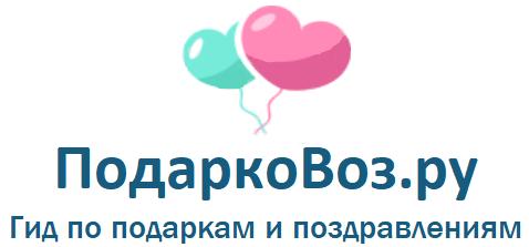 podarkovoz.ru